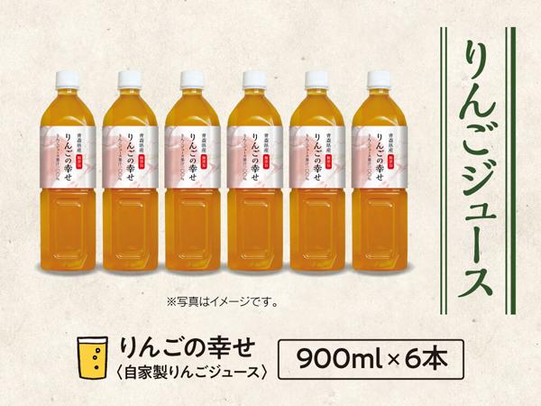 無添加・無加糖・果汁100% りんごジュース【りんごの幸せ・900ml×6本入】_画像1