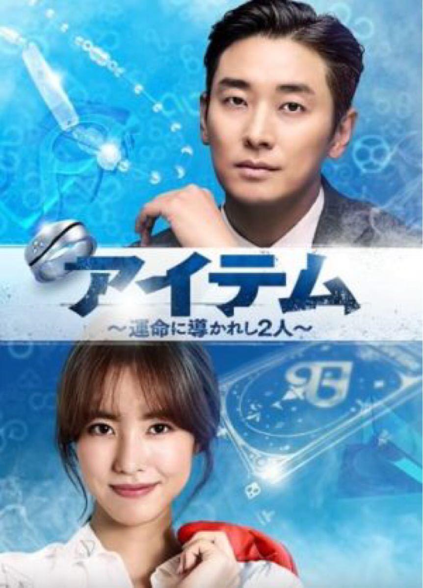 韓国ドラマ アイテム
