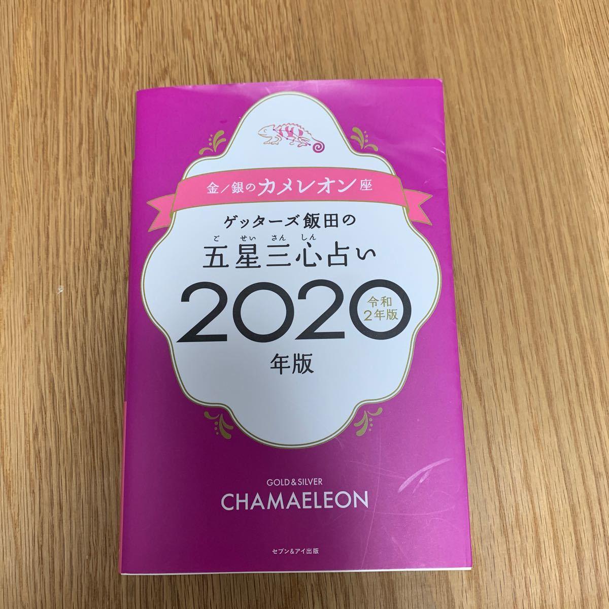 月 銀 2020 の カメレオン 3