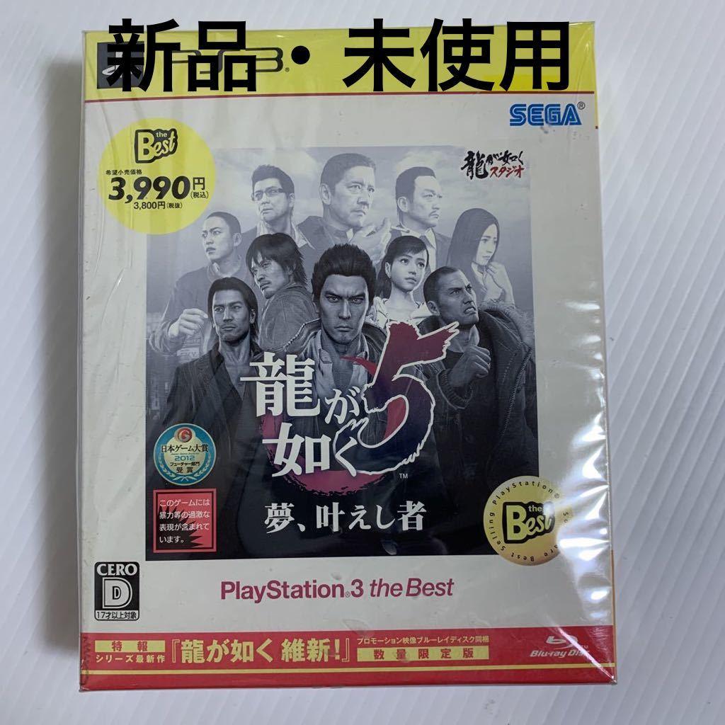 ■新品 ■龍が如く5 夢、叶えし者 PlayStation3 the Best 数量限定版 プロモーション映像ブルーレイ同梱_画像1