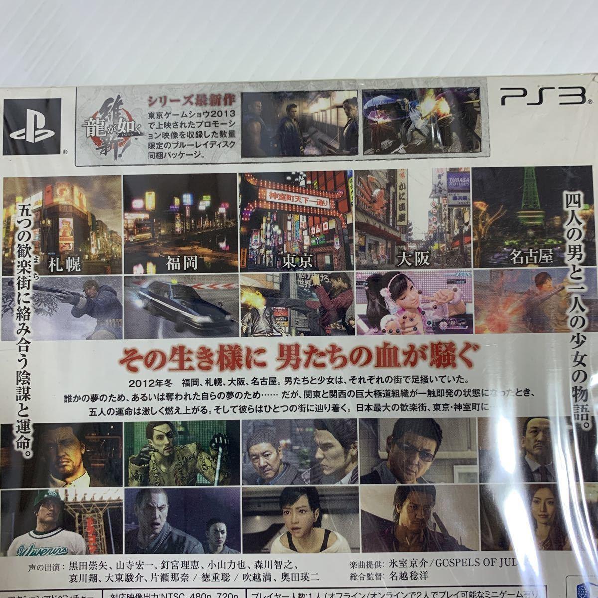 ■新品 ■龍が如く5 夢、叶えし者 PlayStation3 the Best 数量限定版 プロモーション映像ブルーレイ同梱_画像4
