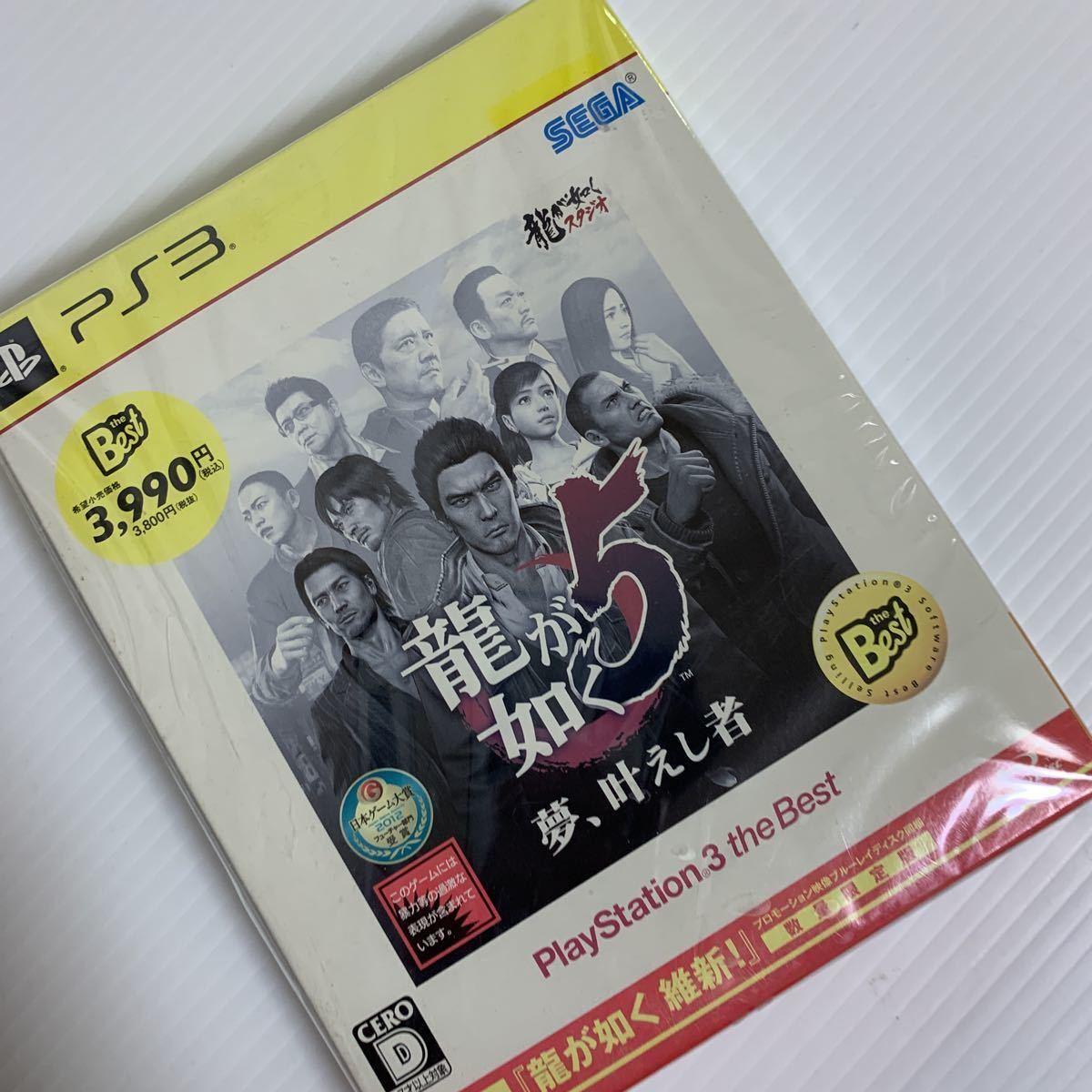 ■新品 ■龍が如く5 夢、叶えし者 PlayStation3 the Best 数量限定版 プロモーション映像ブルーレイ同梱_画像9