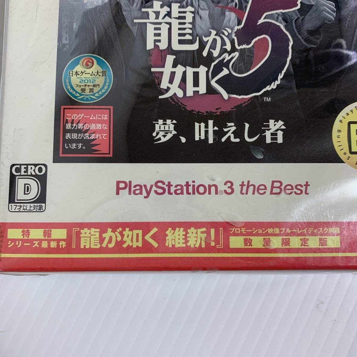 ■新品 ■龍が如く5 夢、叶えし者 PlayStation3 the Best 数量限定版 プロモーション映像ブルーレイ同梱_画像2
