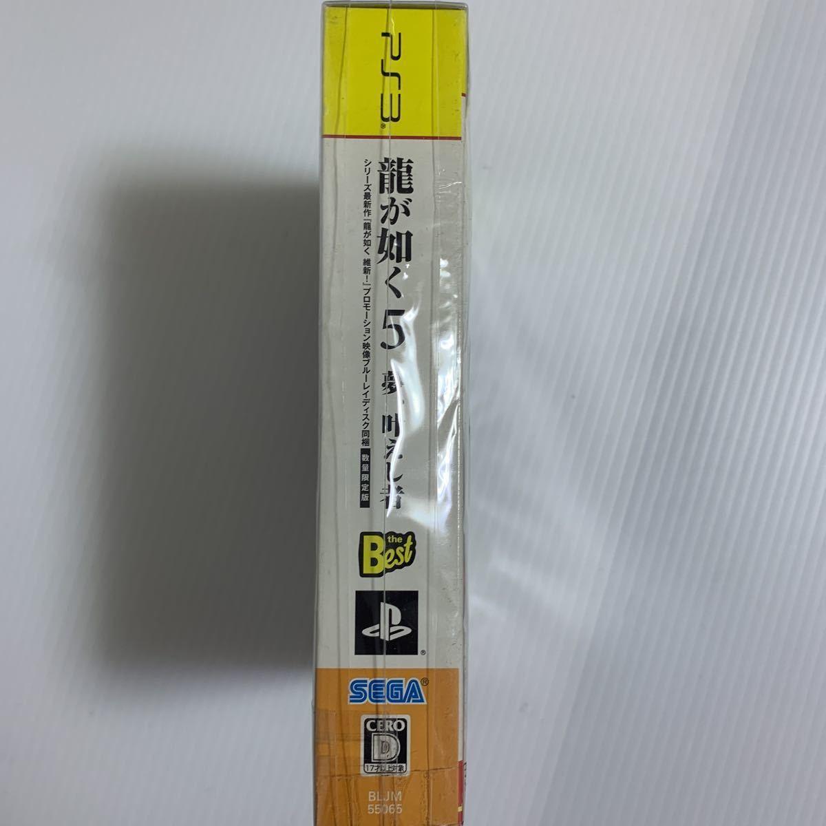 ■新品 ■龍が如く5 夢、叶えし者 PlayStation3 the Best 数量限定版 プロモーション映像ブルーレイ同梱_画像7