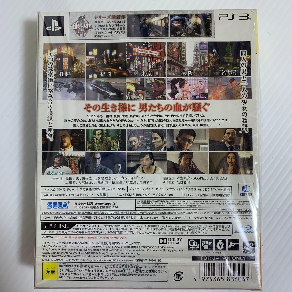 ■新品 ■龍が如く5 夢、叶えし者 PlayStation3 the Best 数量限定版 プロモーション映像ブルーレイ同梱_画像3