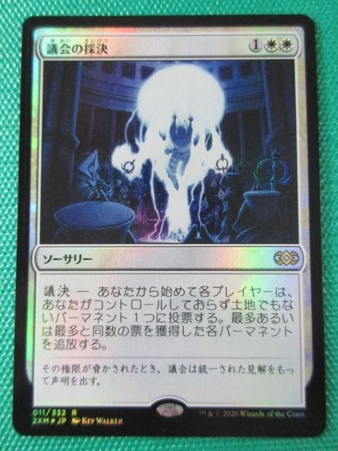 MTG 2XM-11 R 議会の採決 日本語版 Foil ①_画像1
