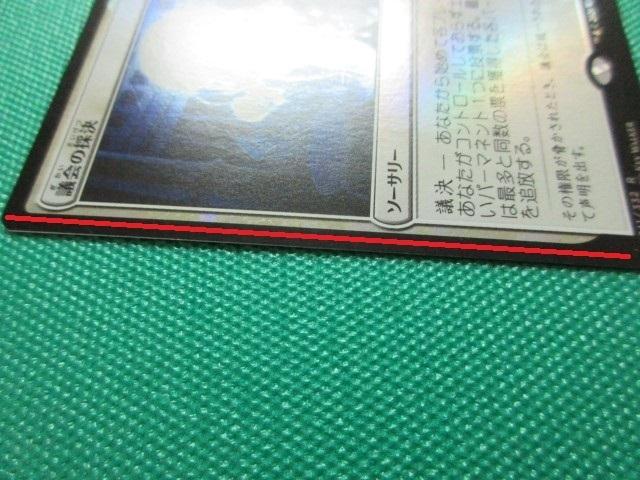 MTG 2XM-11 R 議会の採決 日本語版 Foil ①_画像7