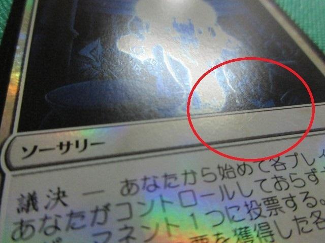 MTG 2XM-11 R 議会の採決 日本語版 Foil ①_画像9