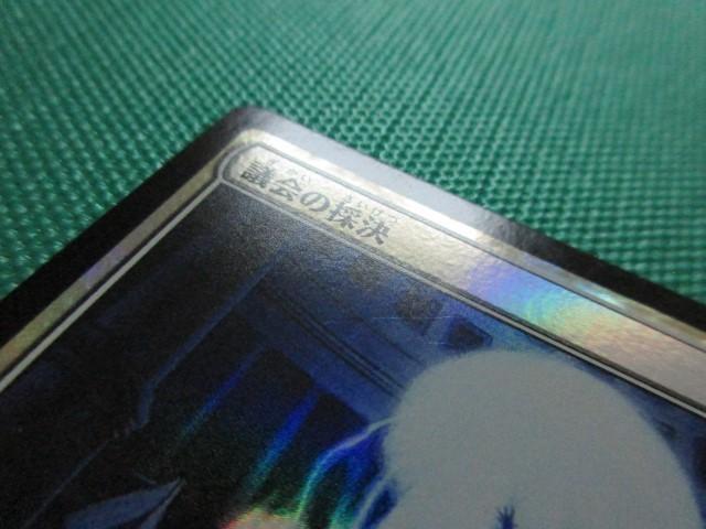 MTG 2XM-11 R 議会の採決 日本語版 Foil ①_画像10