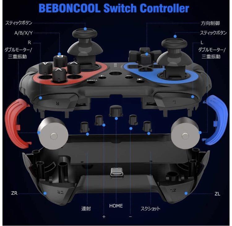 スイッチコントローラー 無線 HD振動 ジャイロセンサー TURBO連射機能
