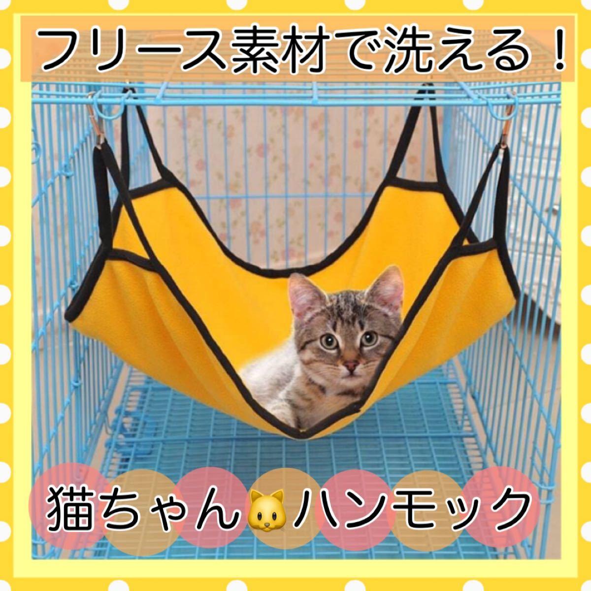 【新品未使用】猫ちゃんハンモック