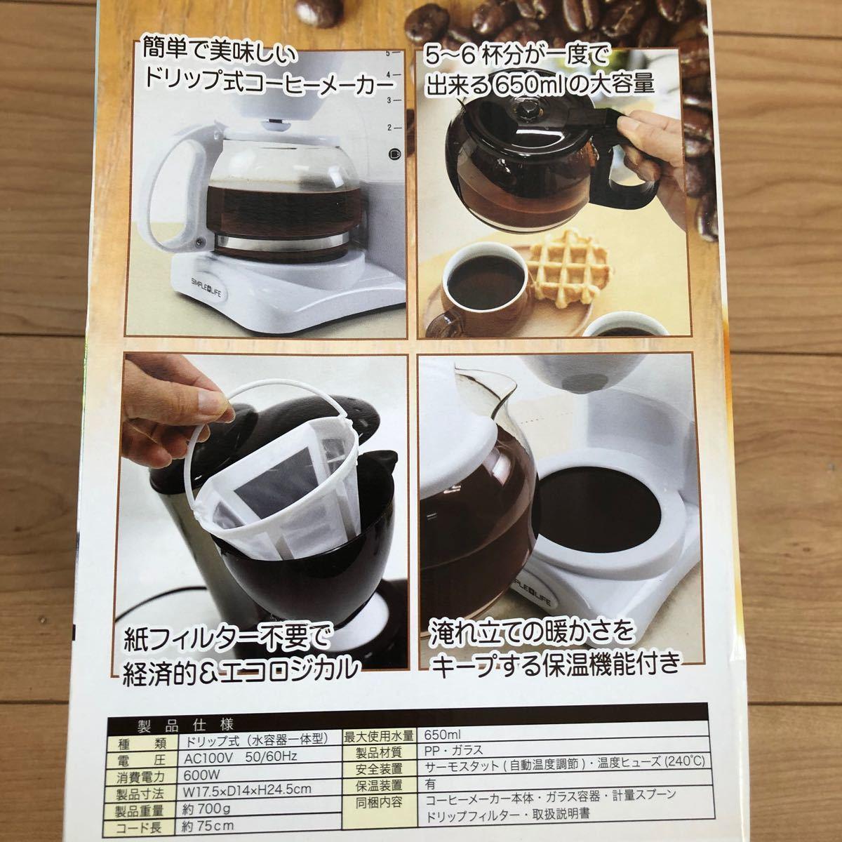 【新品未使用】ドリップ式コーヒーメーカー