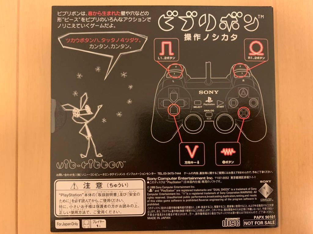 PS体験版ソフト ビブリボン 未開封 非売品 送料込み PlayStation DEMO DISC