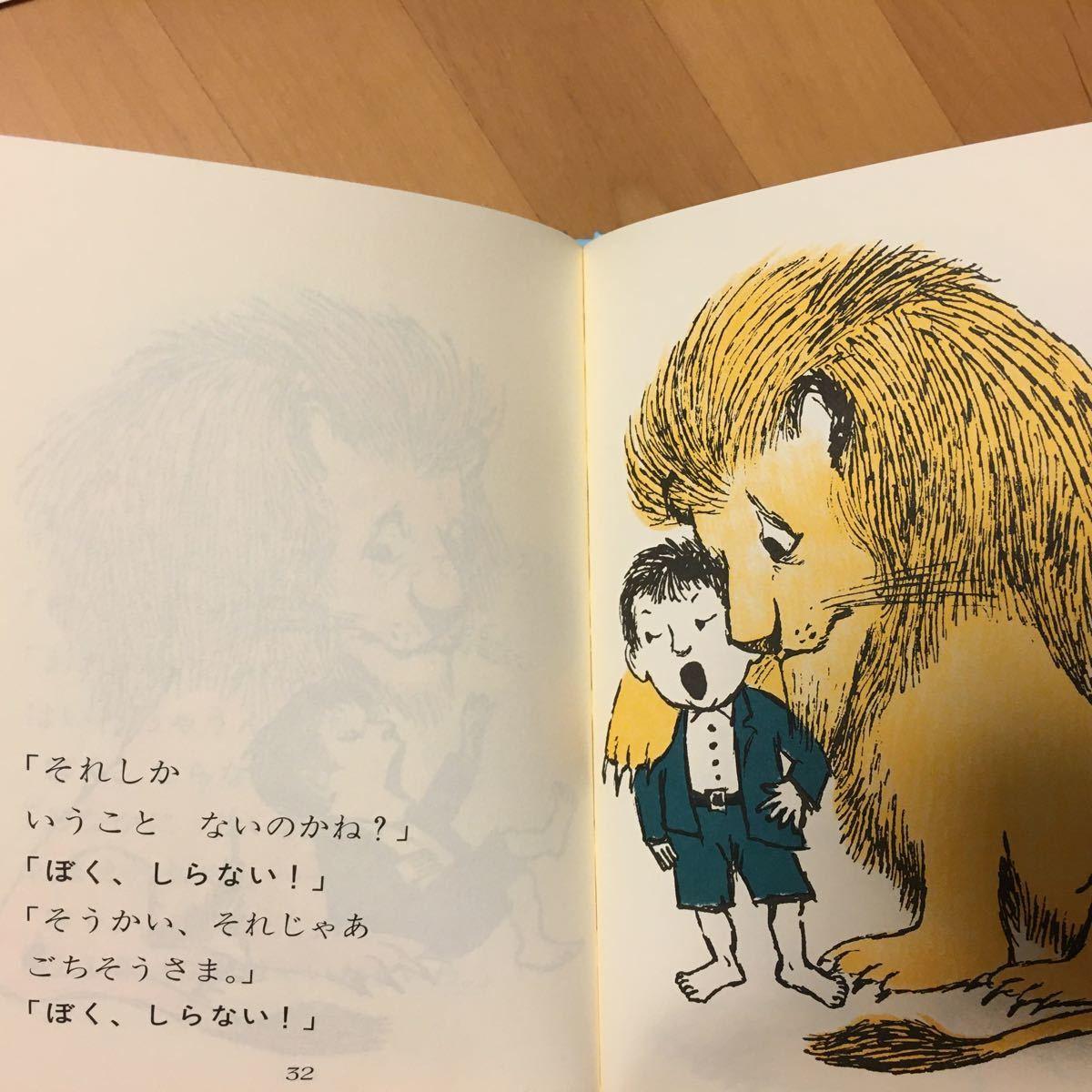 ピエ-ルとライオン はじまりのうたといつつのまき 冨山房/モ-リス・センダック