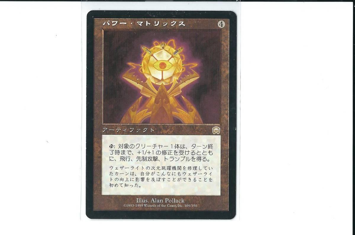 パワー・マトリックス/Power Matrix(MMQ) 日本語版1枚_画像1