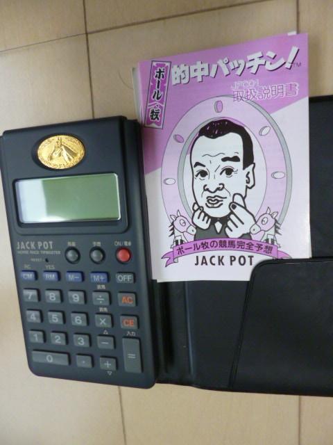 「ポール牧・的中パッチン!JP001」 JACK POT ポール牧の競馬完全予想 的中パッチン