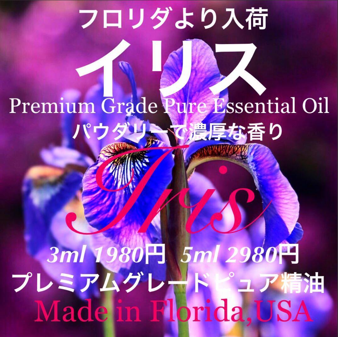 フロリダより入荷ハイクオリティピュア&ナチュラル精油イリス3ml