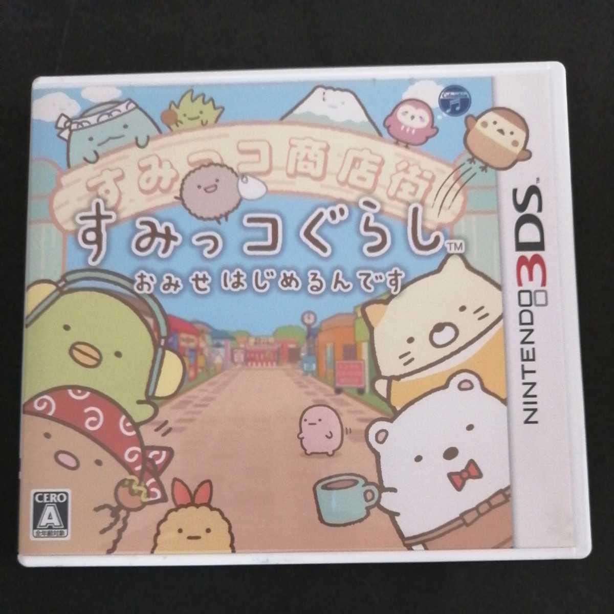任天堂3DS すみっコぐらし おみせはじめるんです nintendo ニンテンドー3DS すみっこぐらし DS
