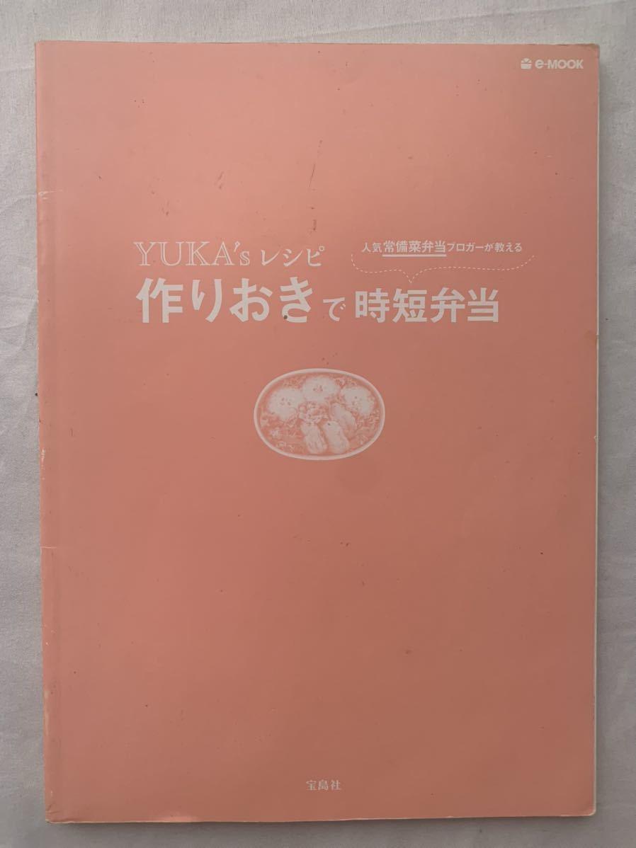 YUKA's レシピ 作りおきで時短弁当 人気常備菜弁当ブロガーが教える 料理本 レシピ