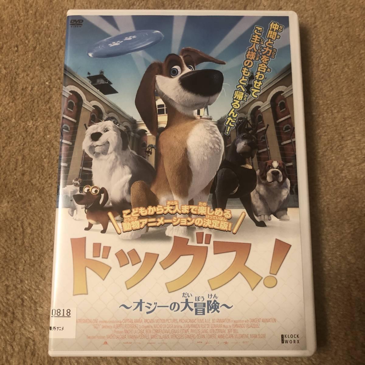アニメDVD 「ドッグス! オジーの大冒険」仲間と力を合わせてご主人様のもとへ帰るんだ!