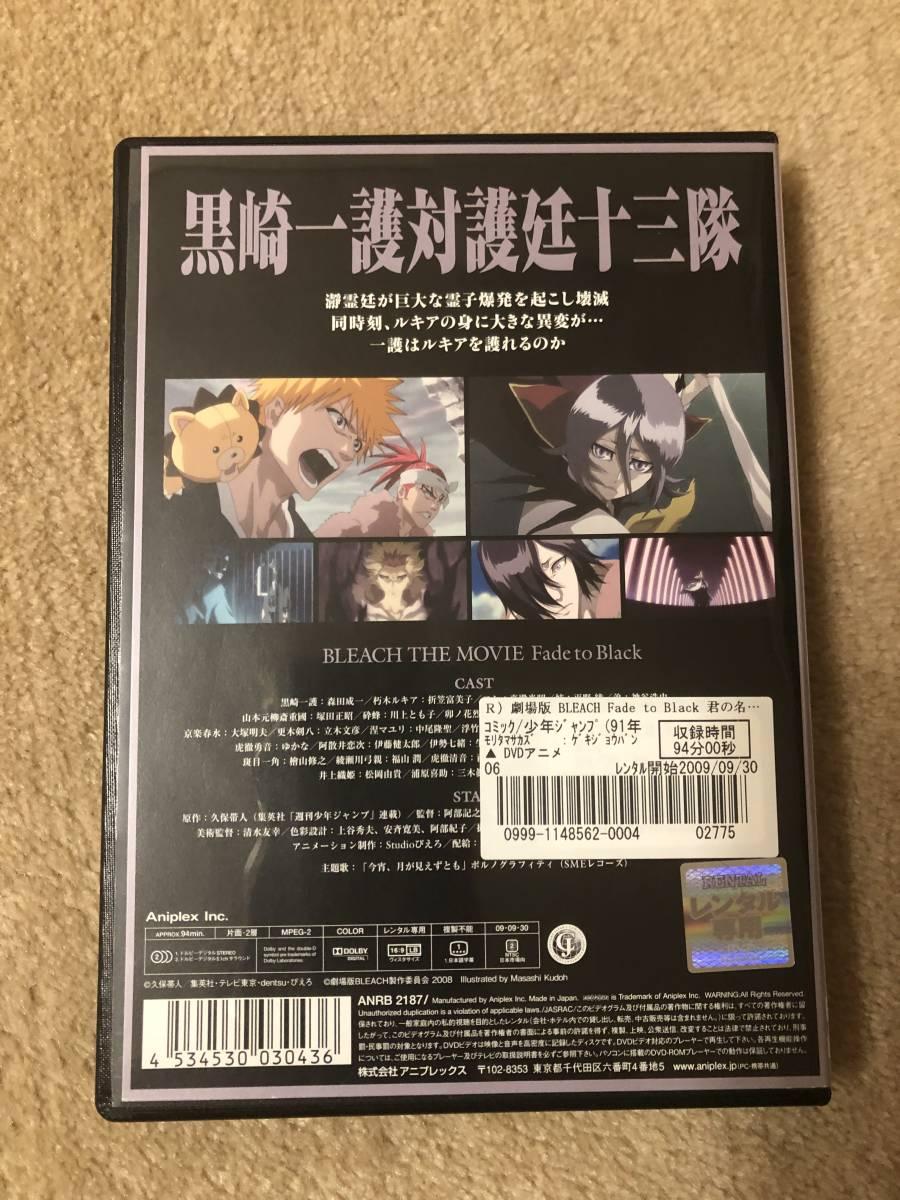 アニメDVD 「劇場版 ブリーチ 黒崎一護対護廷十三隊」