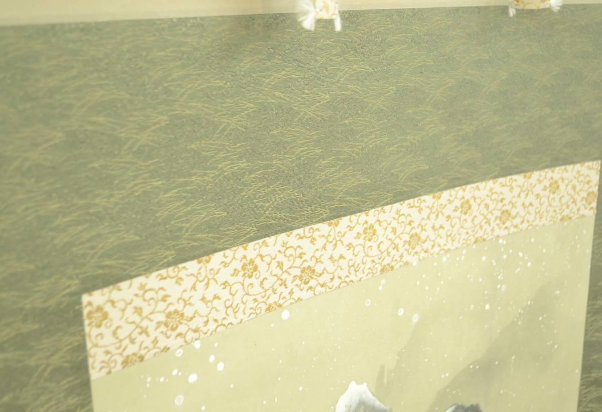 ◆掛軸・日本画◆冬の風情『雪景山水(遠山眺望)』尺五立 絹本着彩 署名落款共箱付 肉筆逸品◆2010-15※真作保証