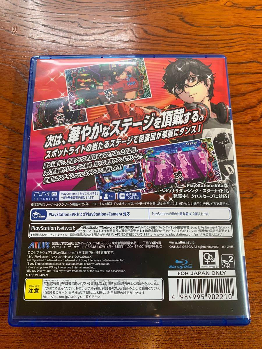 【PS4】 ペルソナ5 ダンシング・スターナイト [通常版]