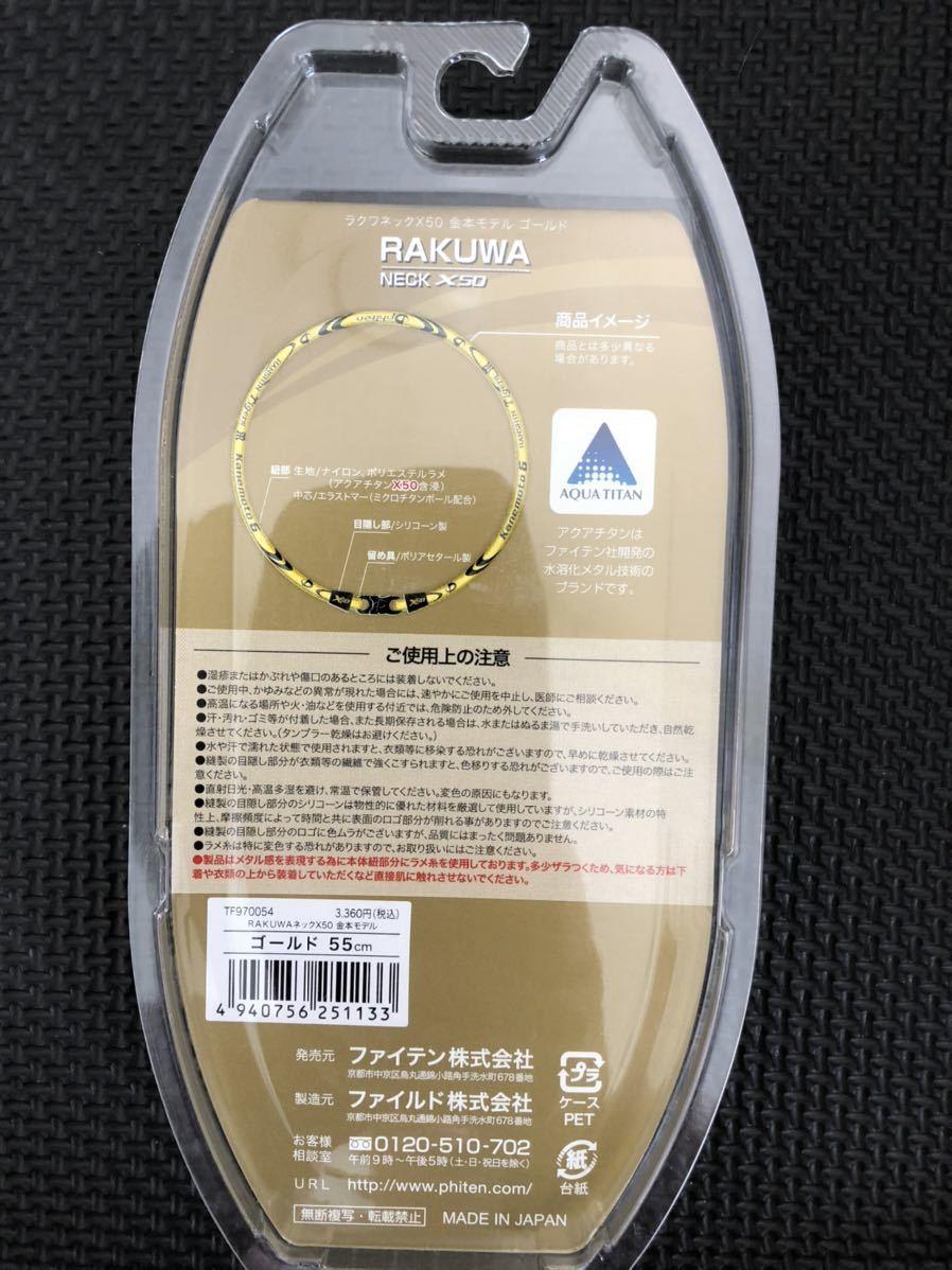 ★ ファイテン RAKUWAネックX50 金本モデル ★_画像2