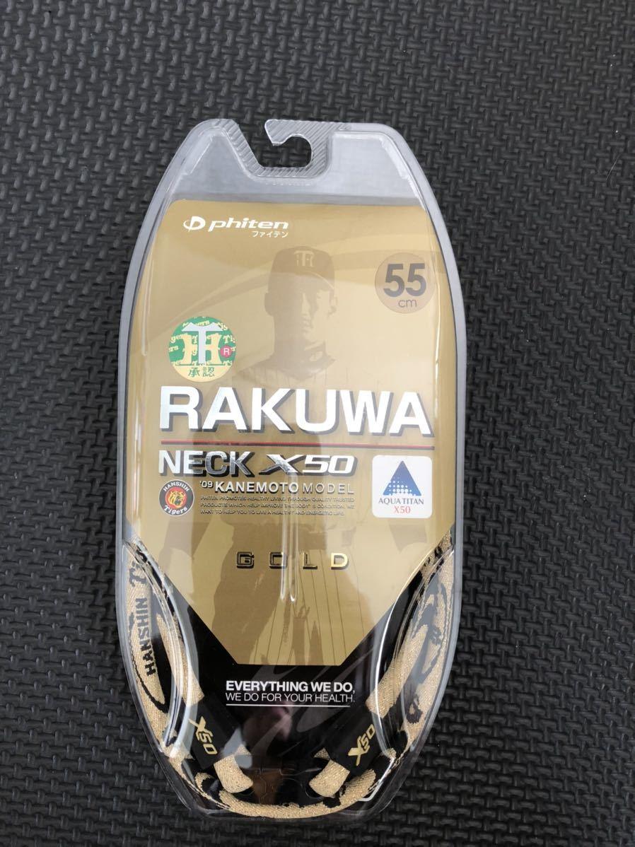 ★ ファイテン RAKUWAネックX50 金本モデル ★_画像1