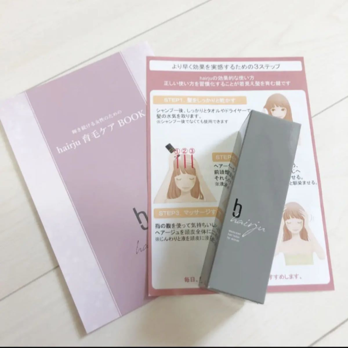 【hairju(ヘアージュ)】女性のための育毛剤