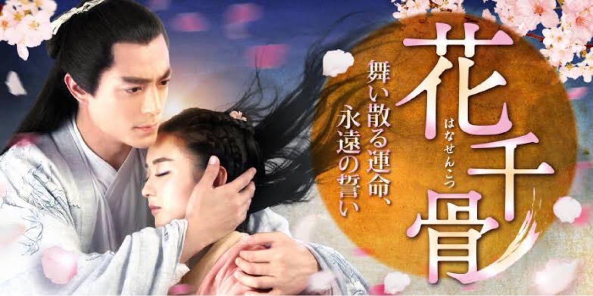 中国ドラマ全話DVD【花千骨〜舞い散る運命、永遠の誓い〜】