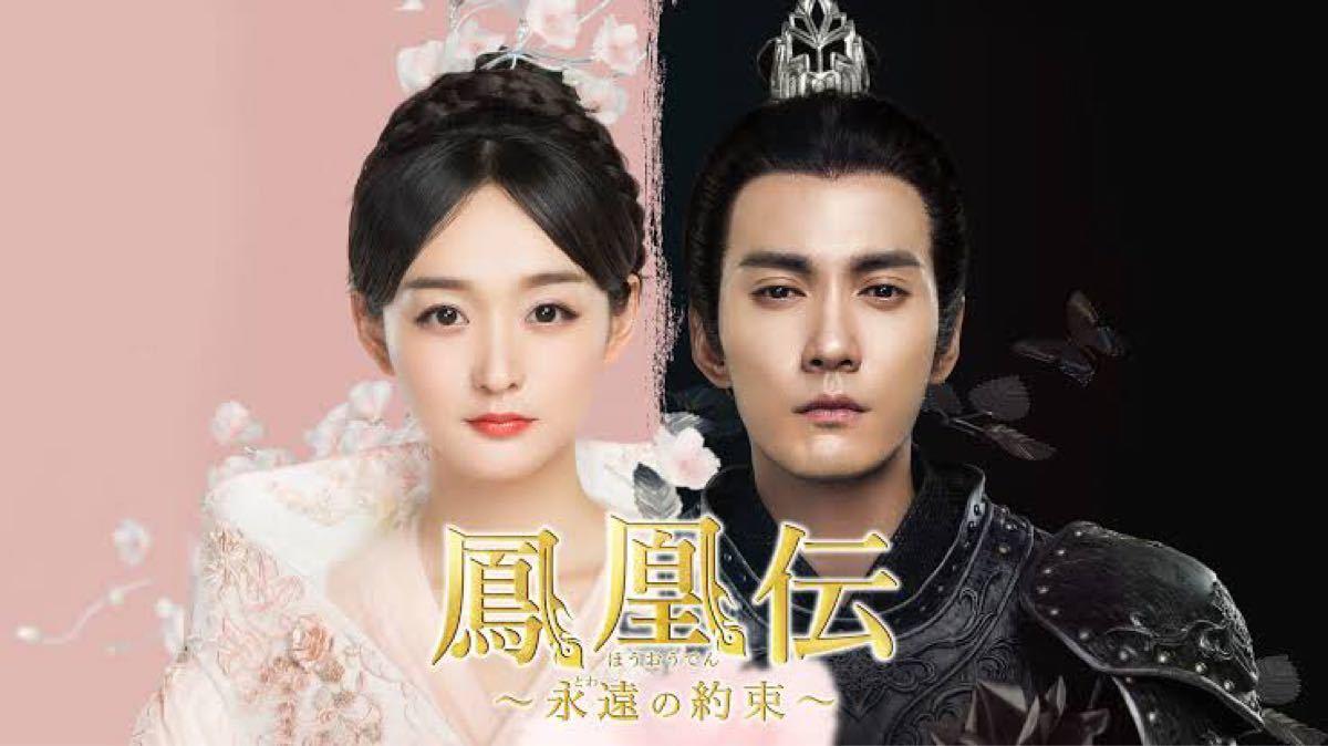 中国ドラマ全話DVD【鳳凰伝〜永遠の約束〜】