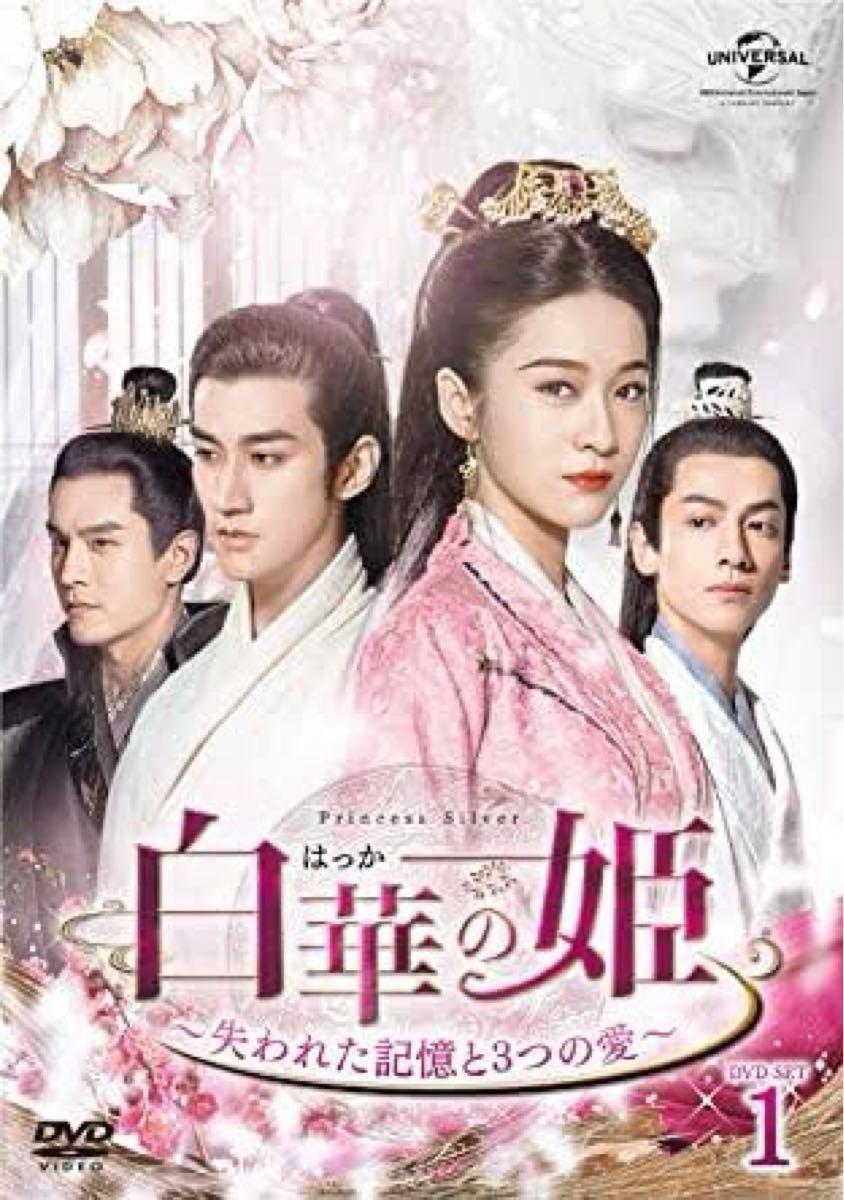 中国ドラマ全話DVD【白華の姫〜失われた記憶と3人の愛〜」
