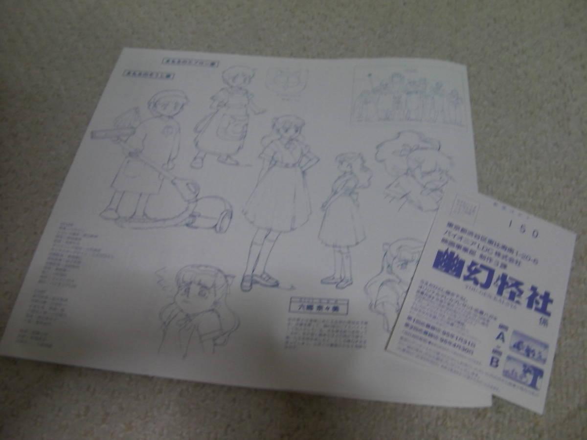 ●● 即決!! LD アニメ 幽幻怪社/レーザーディスク ●●_画像7