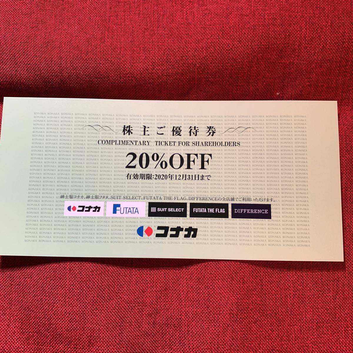 送料無料コナカ株主優待 コナカ20%割引券4枚 20201231_画像1