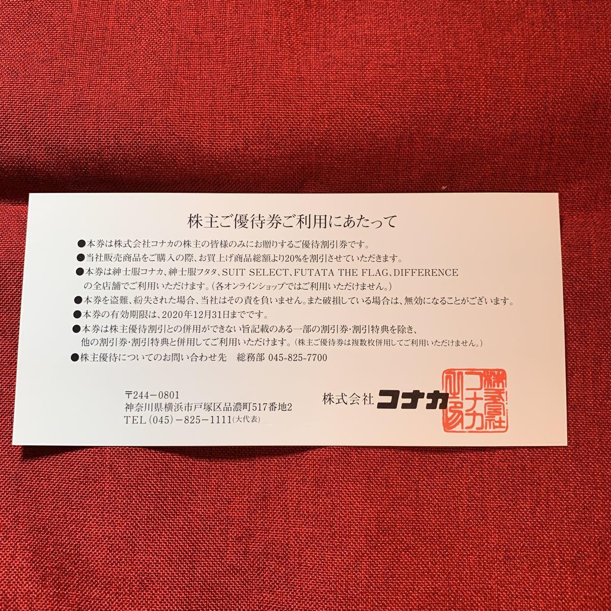送料無料コナカ株主優待 コナカ20%割引券4枚 20201231_画像2