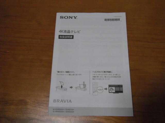 4K ソニーブラビア 2020年6月発売モデル SONY BRAVIA KJ-65X8550H [65インチ] スマートテレビAndroid TV 新古超美品 延長5年保証加入済_取扱説明書です。