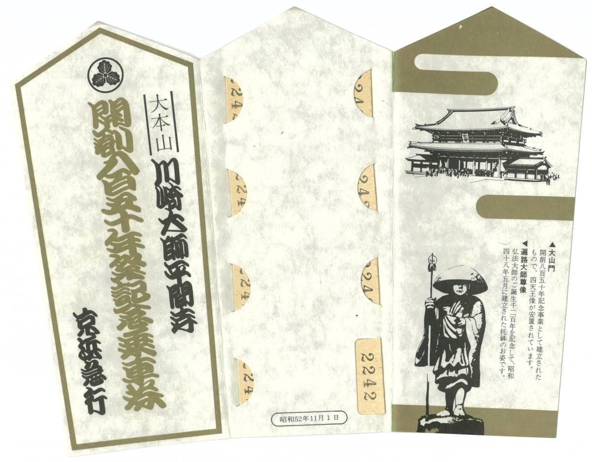 【記念切符】大本山川崎大師開創850年祭記念乗車券 京浜急行(昭和52年11月1日)_画像2