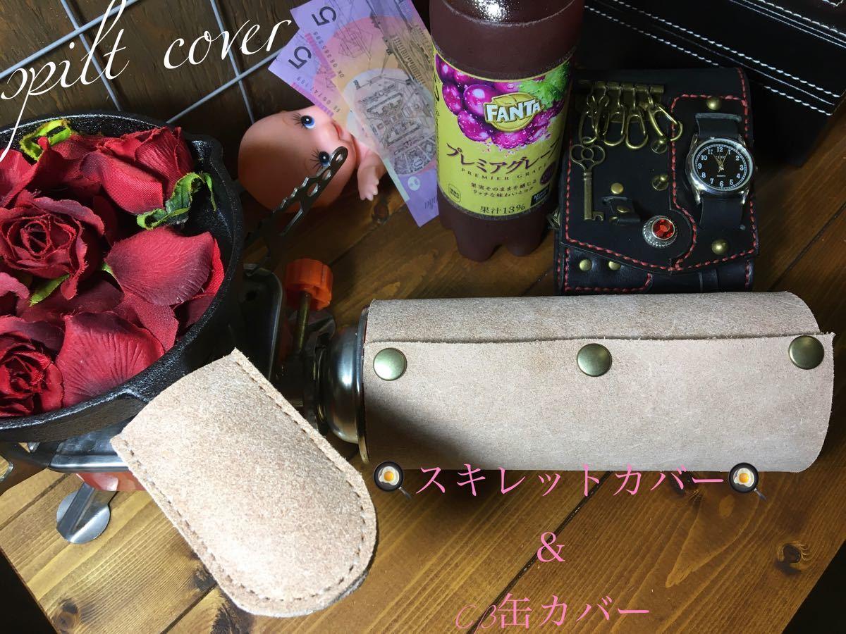 2個セット!!牛革spilt床革スキレットカバーとCB缶spilt革カバー