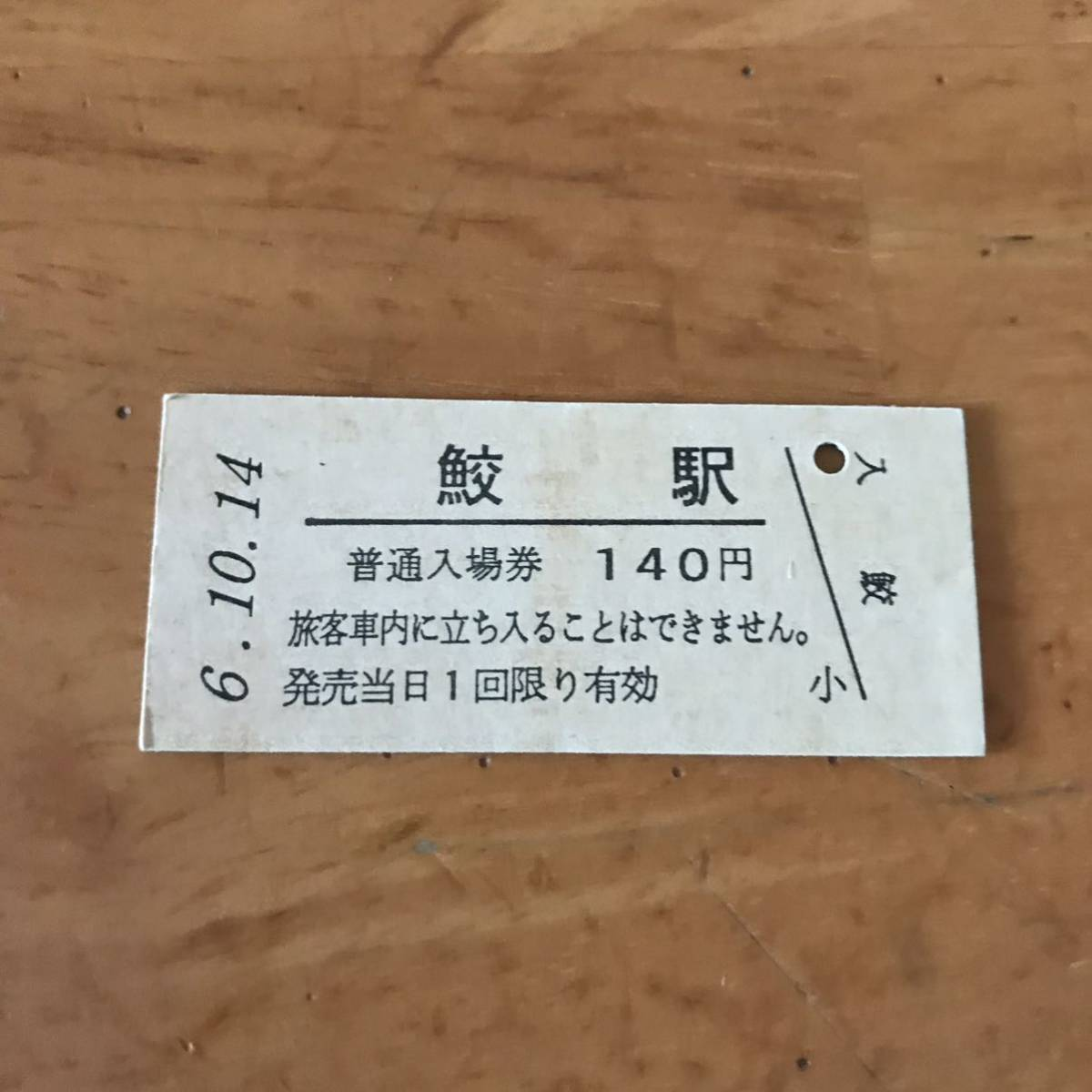 JR東日本 八戸線 鮫駅(平成6年)_画像1