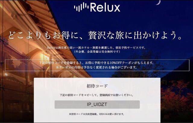 Relux 10% 割引 クーポン 初回限定 旅行 ホテル 宿泊 Gotoトラベルと併用可能_画像1
