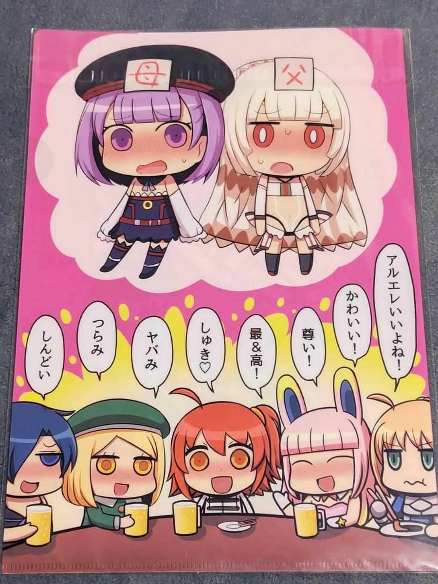 ☆クリアファイル☆ FGO Fate/Grand Order 今さらはじめる!FGO メロンブックス特典 非売品 リヨ絵 アルテナ エレナ アルエレ /ga149_画像2