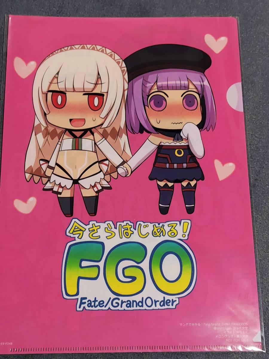 ☆クリアファイル☆ FGO Fate/Grand Order 今さらはじめる!FGO メロンブックス特典 非売品 リヨ絵 アルテナ エレナ アルエレ /ga149_画像1