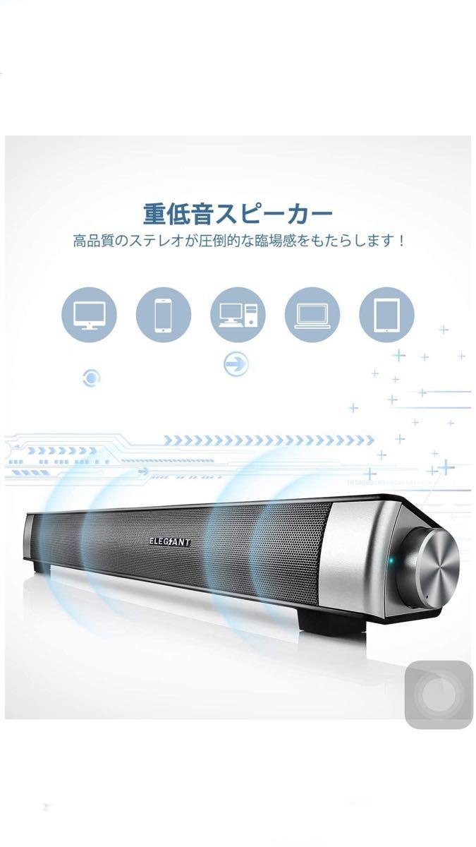 スピーカーBluetooth5.0 ワイヤレスPCサウンドバー大音量