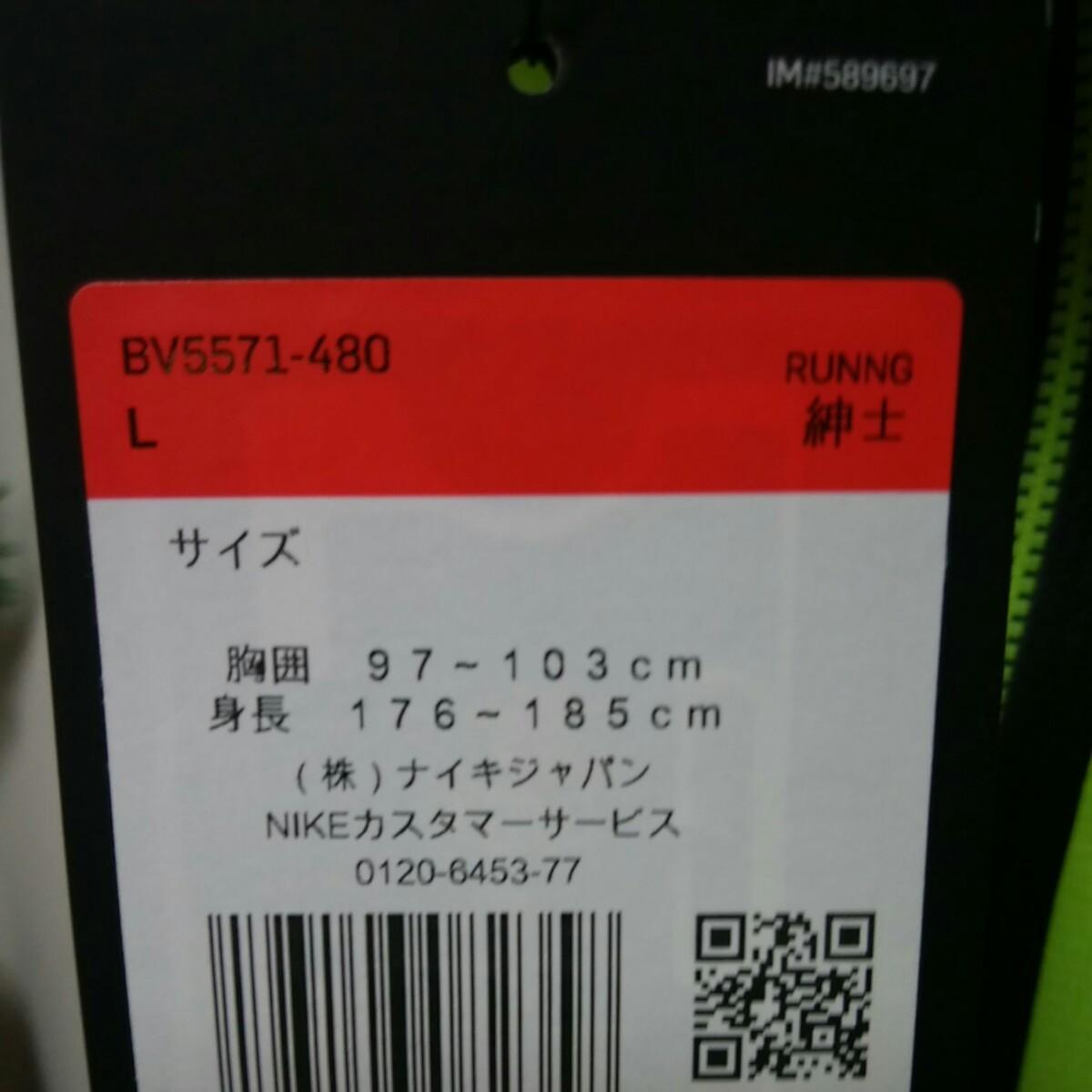 NIKE ナイキ 未使用 メンズL トレーニング ランニング ウェア
