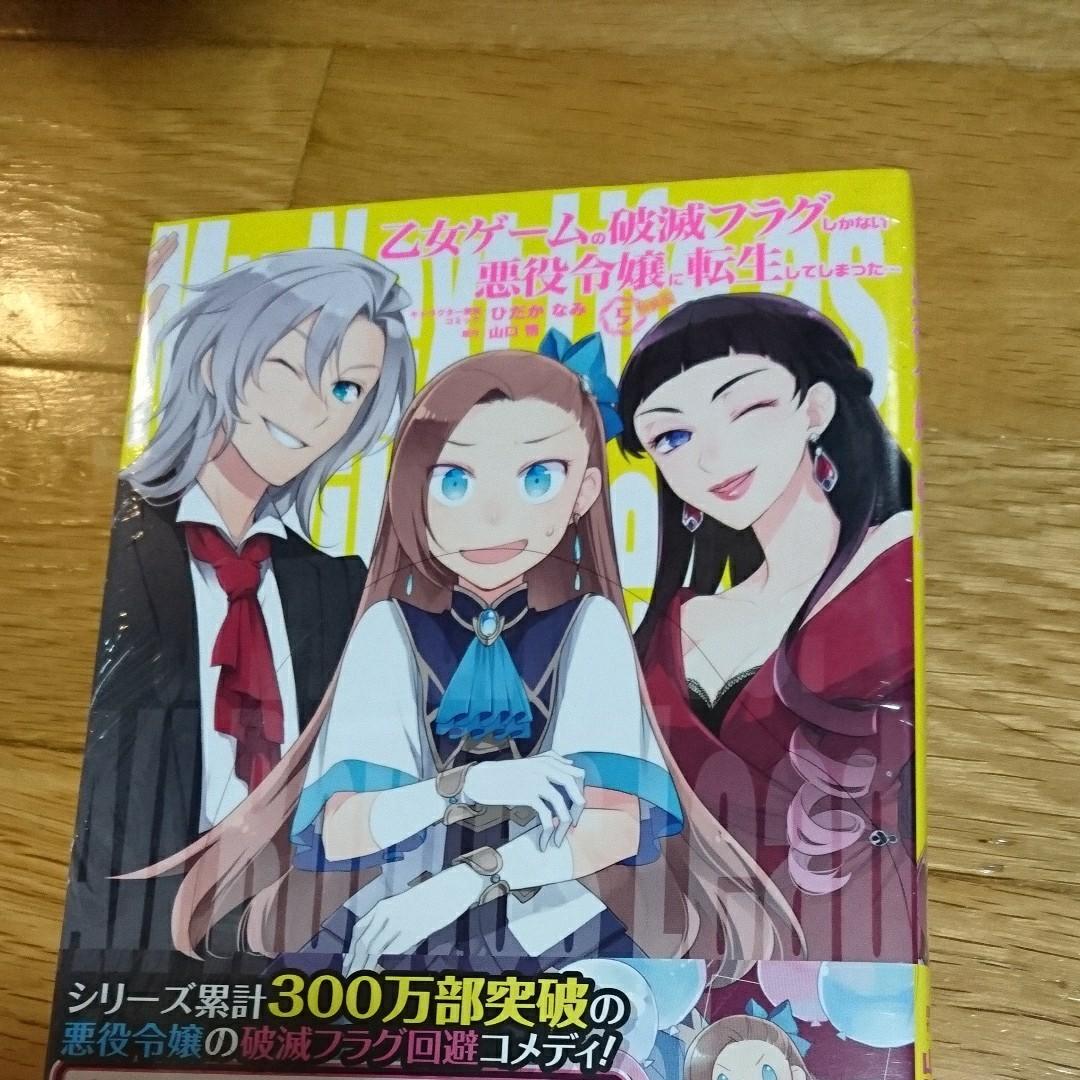 乙女ゲームの破滅フラグしかない悪役令嬢に転生してしまった 小冊子特装版 5