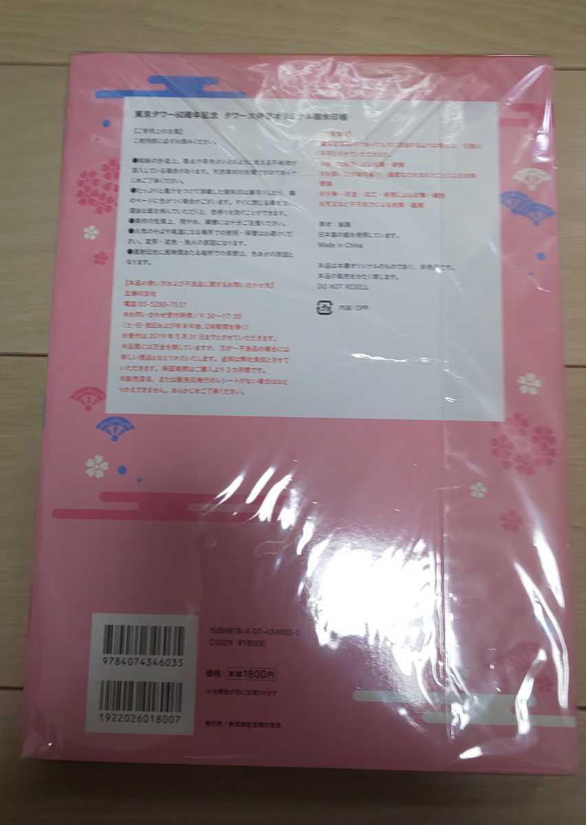 東京タワー 「タワー大神宮」 オリジナル 御朱印帳 付き 冊子