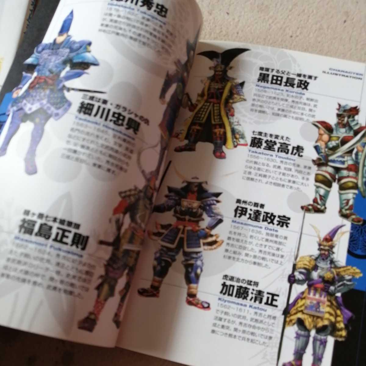 攻略本 プレステ2 プレイステーション2 コンプリートガイド 決戦 美品