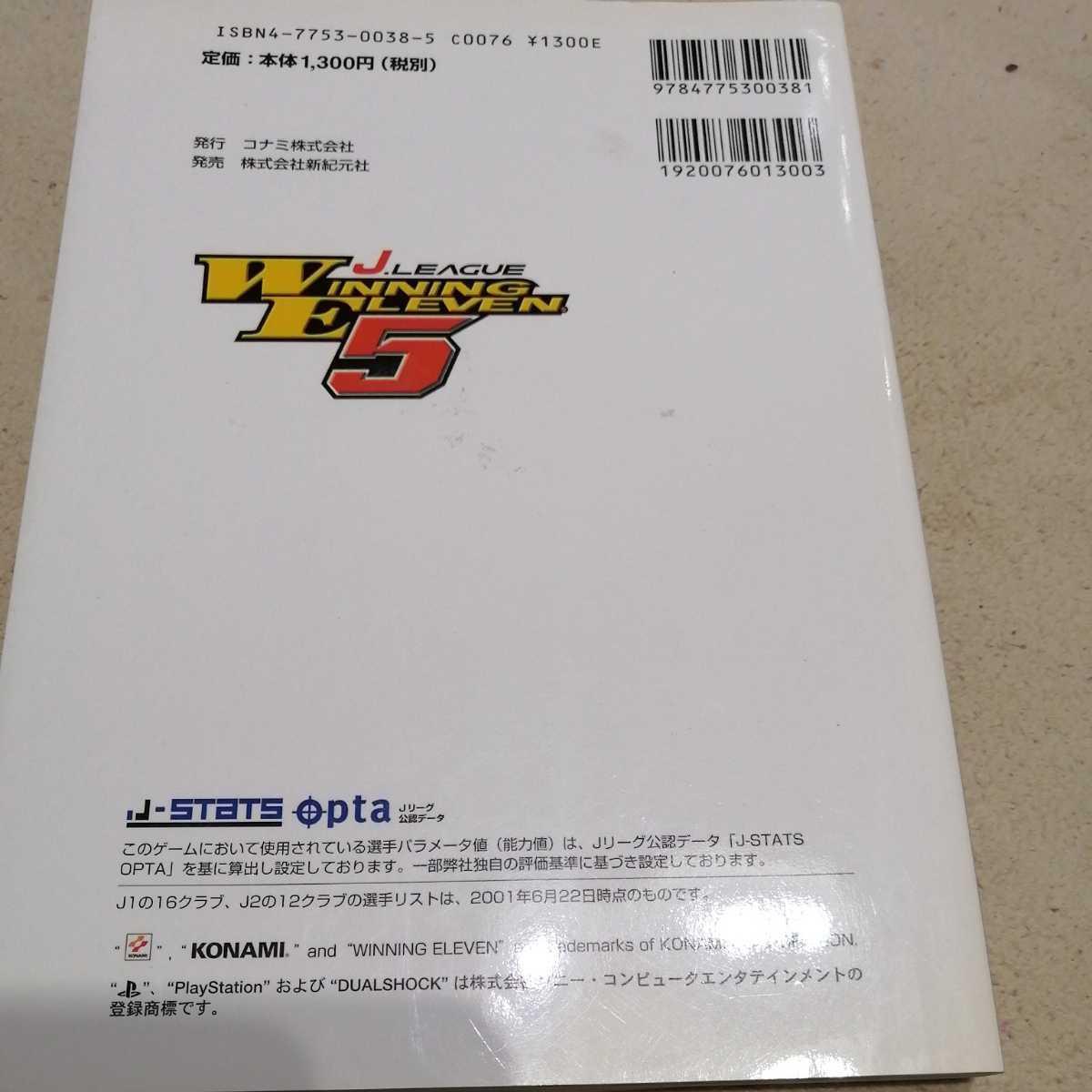 プレステ2 プレイステーション2 PS2 Jリーグ ウイニングイレブン5 攻略本