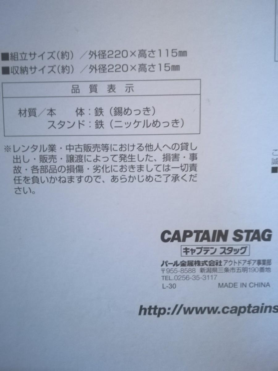 CAPTAIN STAG(キャプテンスタッグ)キャンピングトースター キャンプ